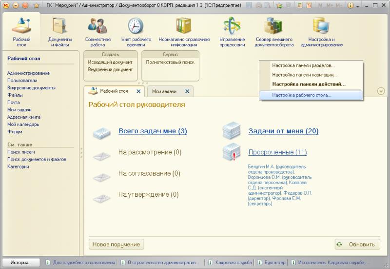 1с настройка рабочего стола пользователей веб сервис оборудование 1с
