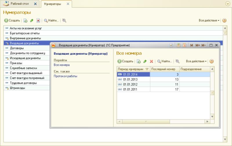 Настройка нумератора 1с проект web-сервисы 1с 8