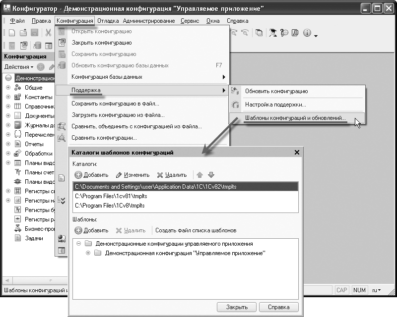 Настройка файла шаблонов 1с 8.2 как проходит собеседование при поступлении на должность программиста 1с