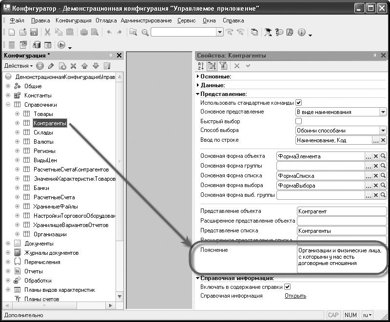 1с 8.1 обновлениеотображения настройка интерфейса 1с 8.2