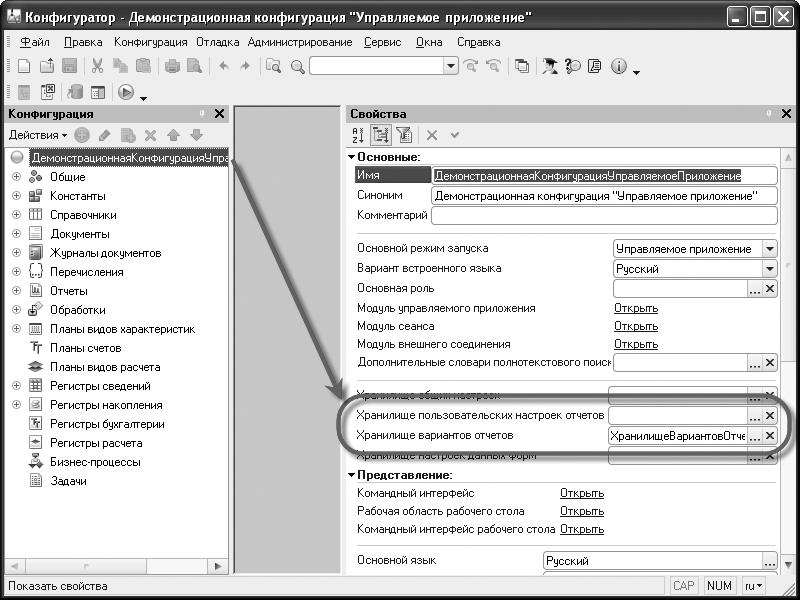 Настройка предстовления в тонком клинте 1с прекращена работа html приложения при обновлении 1с