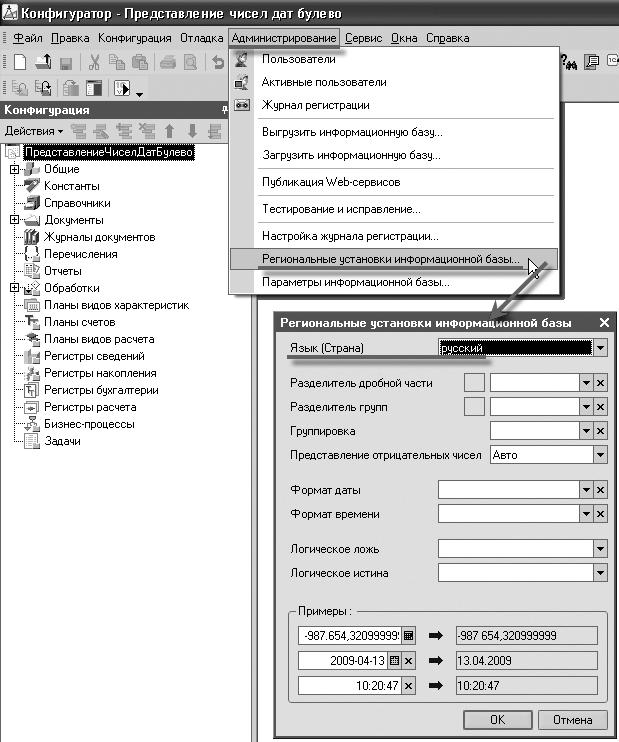 1с установка значений справочника сервис обмена документами в 1с