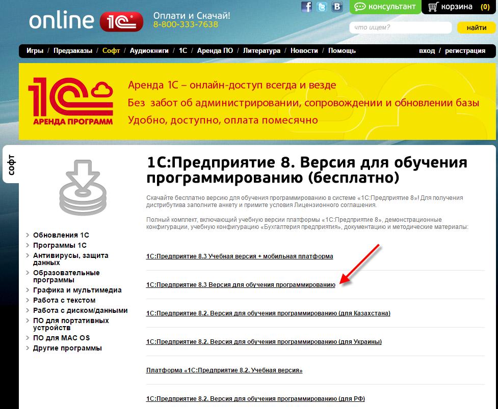 1с бухгалтерия казахстан обучение онлайн госпошлина за регистрацию ооо реквизиты 46