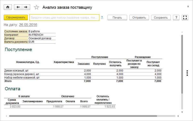 1с автоматизация на карте установка администратора в 1с розница 8.3