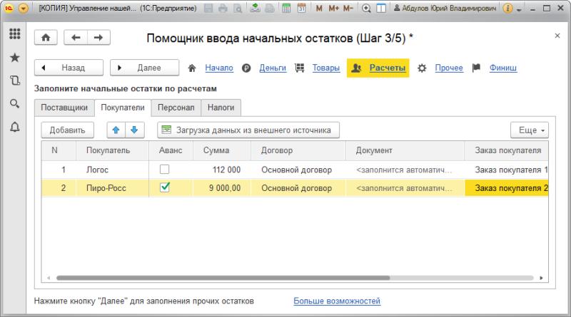 1с унф настройка счетов учета петербург вакансия программист 1с