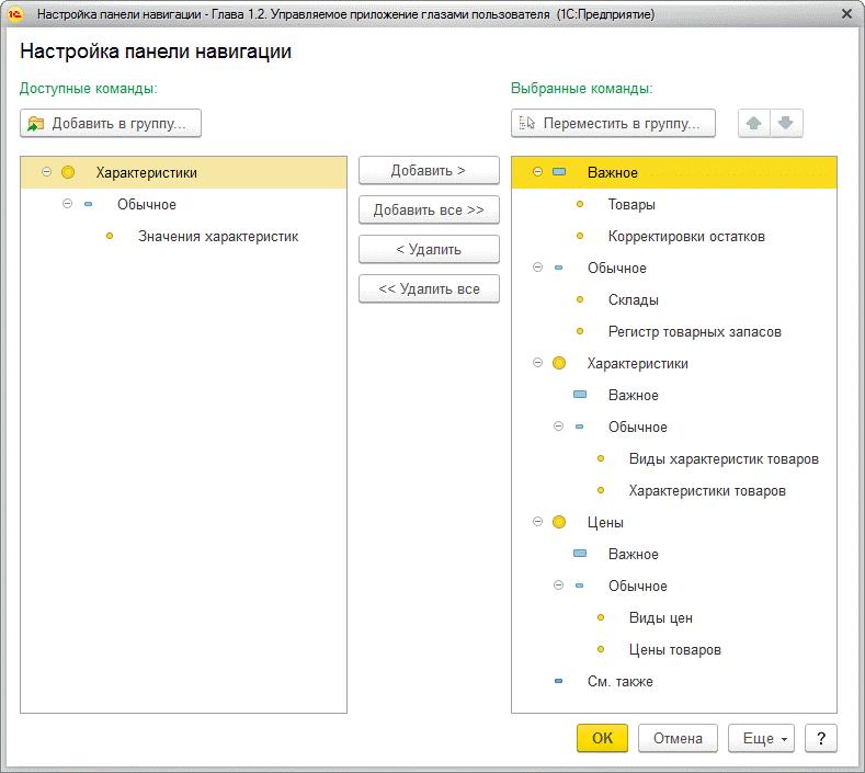 Как добавить разделы в настройке панелей 1с ручная установка обновлений 1с 7.7 усн