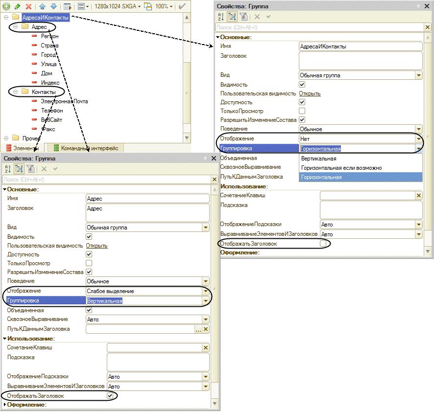 af1ff0d35604 ... и Контакты с вертикальной группировкой, у которых включен показ  заголовка и свойство Отображение установлено в значение Слабое выделение  (рис. 2.85).
