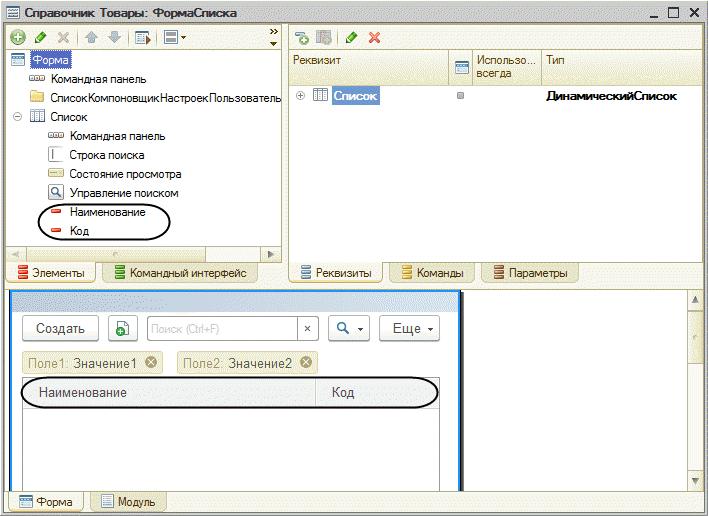 Программная настройка панелей 1с 8 вакансия программист 1с удаленно калининград