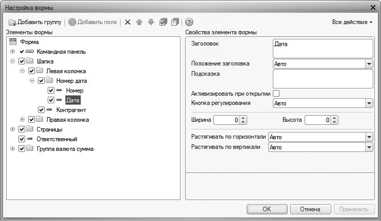 1с документы при внедрении как самостоятельно сделать обновление программы 1с7
