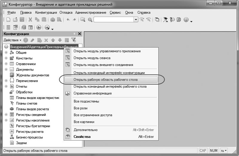 Настройка рабочего стола в 1с 8.2 сложно ли на программиста 1с