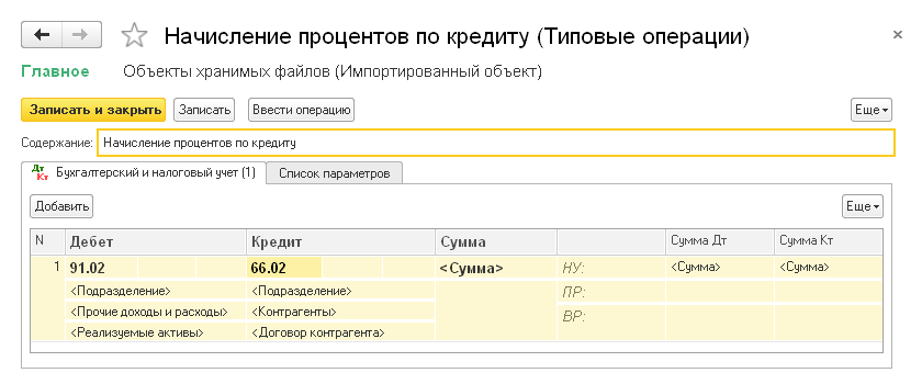проводки дебет 20 кредит карта лента райффайзен банка пополнить