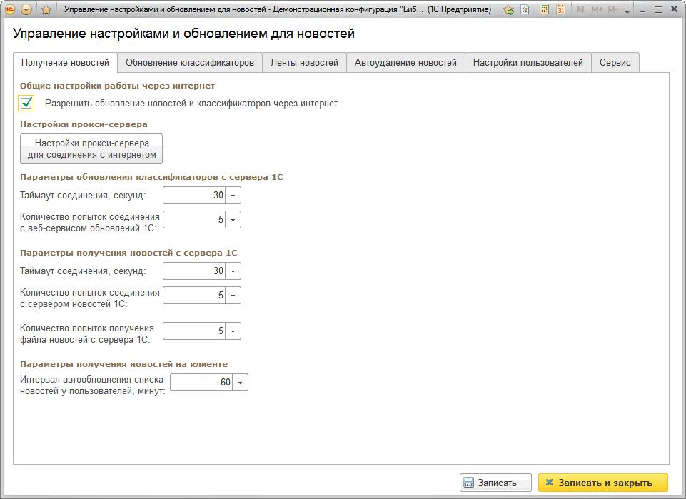 Информация об обновлениях конфигурации 1с установка 1с windows error неверный дескриптор