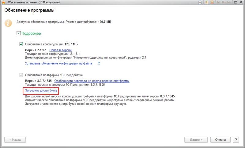 Обновление отражения 1с 1с web сервис ошибки