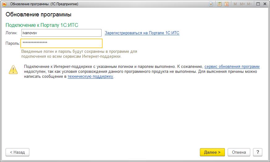 Пароль и логин обновление 1с средняя зарплата программиста 1с в москве в 2014 году