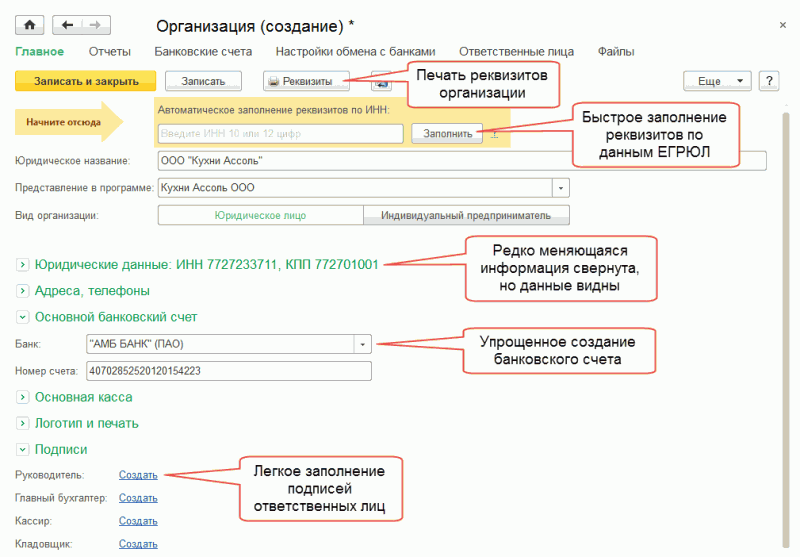 https://its.1c.ru/db/content/updinfo/src/smallbusiness/1.6.1/_img/image110.png?_=1486133307
