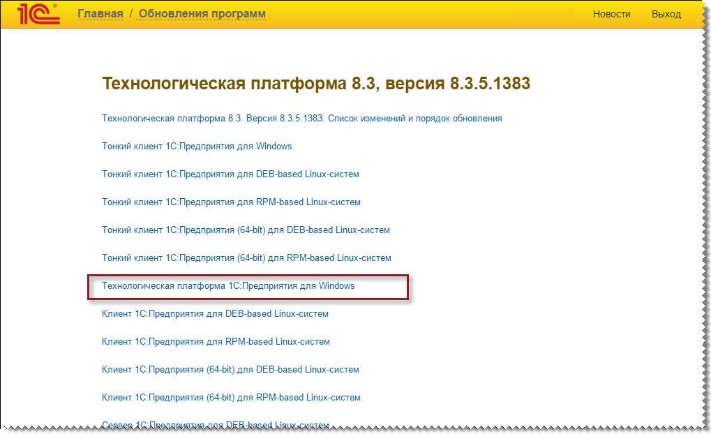 Скачать конфигурация 1с бухгалтерия 8. 3.