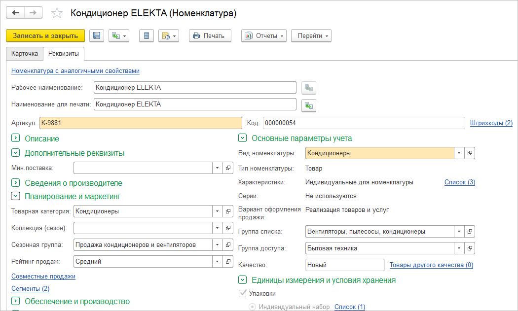 Номенклатура создание сайта дорвеи на сайт казино Бескудниковский переулок