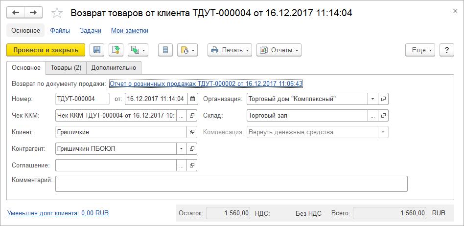 20abd38cf0c3 Следует отметить, что бонусные баллы будут возвращены на карту клиента  только в том случае, если возвращаются все проданные по этому чеку товары.