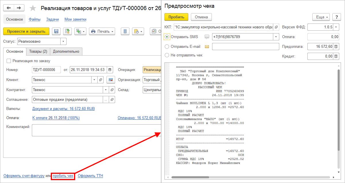 регистрация торговых точек ип