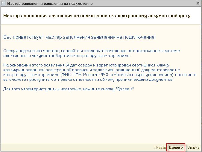 Сертификат ключа проверки электронной отчетности декларация ндфл заполнение ижевск