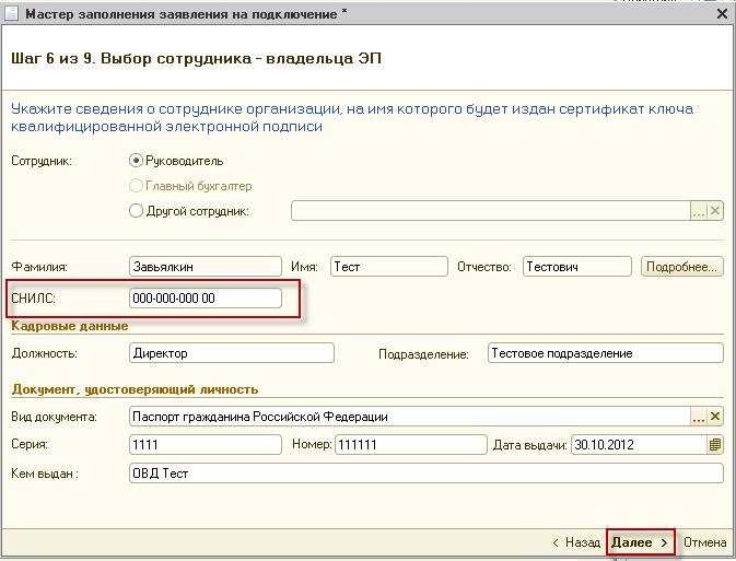Сертификаты по электронной отчетности регистрация ип по временному убежищу