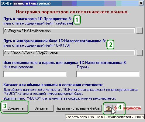 Прога для сервиса 1с 1с гис гмп настройка эцп
