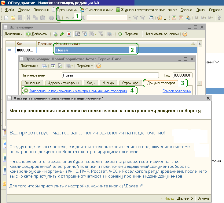 Справка сервис в 1с установка ms sql 2014 и 1с