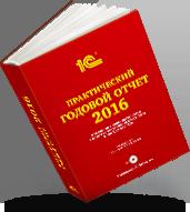 «Практический годовой отчет 2016» от фирмы «1С»