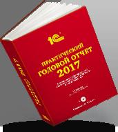 «Практический годовой отчет 2017» от фирмы «1С»