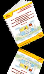 «Учет нефинансовых активов в государственных и муниципальных учреждениях в «1С:Бухгалтерии государственного учреждения 8» (издание 2)