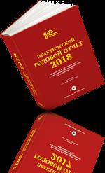 «Практический годовой отчет 2018» от фирмы «1С»