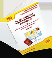 «Государственные и муниципальные учреждения: учет в Â«1Ð¡:Бухгалтерии государственного учреждения 8» на практических примерах» (Ð?здание 3)