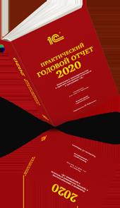 «Практический годовой отчет 2020» от фирмы «1С»