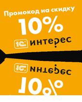 Промокод на 10% скидки в магазине 1c-interes.ru